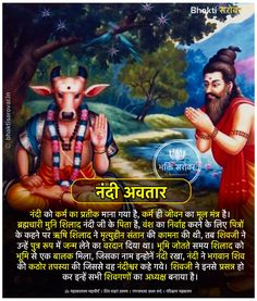 Shiv Tandav symbolizes the cosmic cycles of creation and destruction, as well as the daily rhythm of birth and death. Hindu Vedas, Mahakal Shiva, Vedic Mantras, Hindu Mantras, Ganpati Mantra, Interesting Facts In Hindi, Shiva Photos, Hindu Rituals, Lord Shiva Family