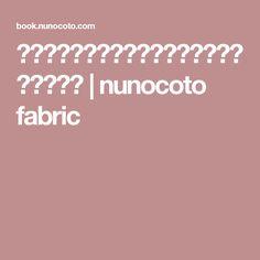 お弁当袋(巾着袋タイプ)の製図・型紙と作り方   nunocoto fabric