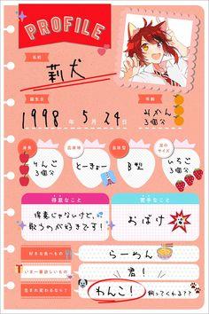 【インタビュー】すとぷりはなぜこんなに愛される? ネット発の歌い手ユニットが快進撃を続ける理由 - ライブドアニュース Kawaii Chibi, Anime Chibi, Anime Art, Vocaloid, Fox Eyes, Anime People, Cute Anime Guys, Profile Photo, Game Character