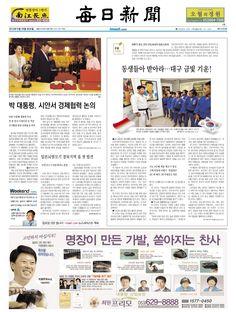 2013년 6월 29일 매일신문 1면