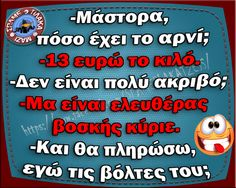 Funny Greek, Funny Phrases, Greek Quotes, Funny Photos, Laughter, Funny Memes, Neymar, Type 3, Kai