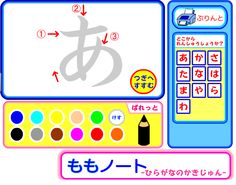 Hiragana Stroke order - excellent with IWB http://homepage2.nifty.com/momo-ch/momonote02.htm