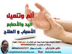 ألم وتنميل اليد والأصابع..الأسباب و العلاج | دكتور طارق تركى https://youtu.be/luXB77TzB6c