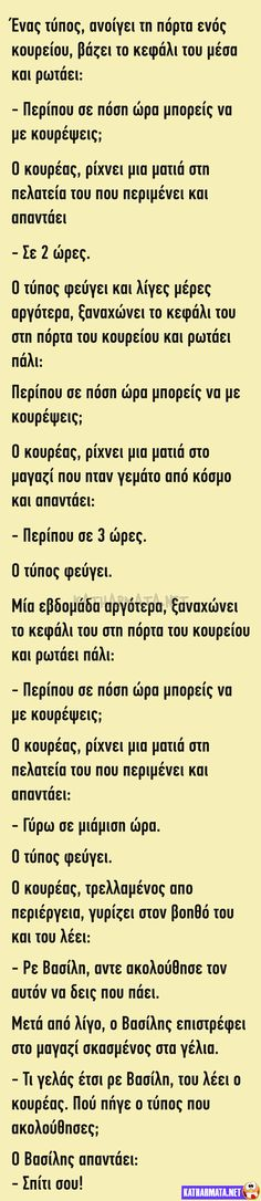 Funny Greek Quotes, Have A Laugh, Jokes, Lol, Let It Be, Humor, Sayings, News, Yoga Pants