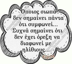 Text Quotes, Book Quotes, Funny Quotes, Wisdom Quotes, Life Quotes, Silence Quotes, Funny Phrases, Greek Words, Special Quotes
