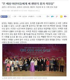 (사)국제위러브유운동본부(회장 장길자) 복지단체가 25일 수원 경기대학교 컨벤션센터에서 아프고 병든 어린이들을 위한'제8회 새생명 사랑의 콘서트'를 갖고 2천여 시민들에게 훈훈한 감동을 전했다.