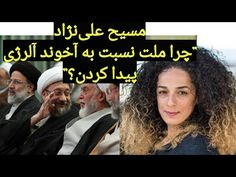 ‫برنامه تبلت مسیح علی نژاد 29 شهریور 1397 tablet masih alinejad 20.9.2018‬‎ - YouTube Democracy And Human Rights, Freedom, Youtube, Movie Posters, Ice, Liberty, Political Freedom, Film Poster, Popcorn Posters