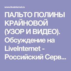 ПАЛЬТО ПОЛИНЫ КРАЙНОВОЙ (УЗОР И ВИДЕО). Обсуждение на LiveInternet - Российский Сервис Онлайн-Дневников