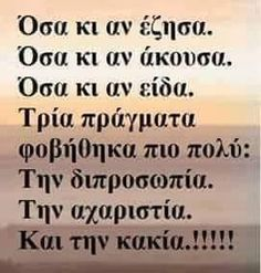 Best Quotes, Life Quotes, Facebook Humor, Greek Quotes, Relationships Love, True Words, Life Lessons, Positive Quotes, Inspirational Quotes