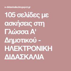 105 σελίδες με ασκήσεις στη Γλώσσα Α' Δημοτικού - ΗΛΕΚΤΡΟΝΙΚΗ ΔΙΔΑΣΚΑΛΙΑ