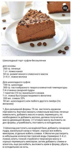 Торт-суфле без выпечки No Bake Desserts, Dessert Recipes, Baking Recipes, Cookie Recipes, Easy Cake Decorating, Cake Tasting, Saveur, Sweet Cakes, Chocolate Desserts