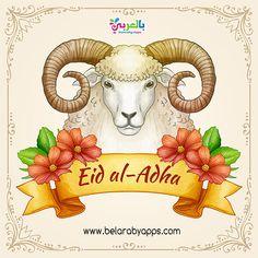 Eid Ul Adha Mubarak Cartoon images .. free download ⋆ belarabyapps Eid Mubarak Messages, Eid Mubarak Gift, Happy Eid Mubarak, Adha Mubarak, Cartoon Kids, Cartoon Images, Image In Arabic, Eid Ul Adha Images, Success Quotes Images