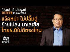 ทำไมเจ็กหม่าเมินไทย ย้ายไปลงทุนมาเลเซีย OverView ศิโรตม์ 24มีนา2560