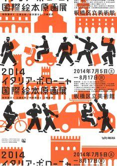 2014 イタリア・ボローニャ 国際絵本原画 展 Japan Graphic Design, Japan Design, Graphic Design Posters, Graphic Design Typography, Dm Poster, Typography Poster, Poster Prints, Flyer Design, Logo Design