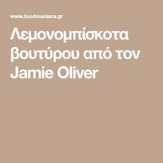 Λεμονομπίσκοτα βουτύρου από τον Jamie Oliver Jamie Oliver
