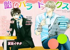 Fighting Couples, Game Of Love, Manga Artist, Paradox, Store, Fictional Characters, Candy, Wallpaper, Color