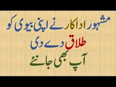 Famous actor divorced his wife-shocking news | ایک مشہور اداکار نے اپنی ...