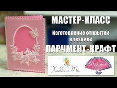"""Мастер-класс """"Изготовление открытки в технике Парчмент-крафт"""" - YouTube"""