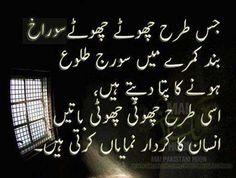 562 Best Urdu Quotes Images In 2019 Urdu Quotes Poetry Quotes