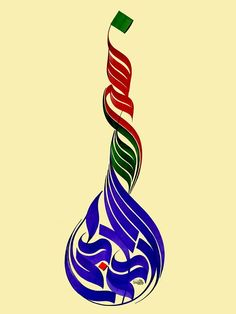 Besmele Persian Calligraphy, Arabic Calligraphy Art, Japanese Calligraphy, Caligraphy, Paint Font, Ancient Scripts, Arabic Design, Islamic Wall Art, Turkish Art