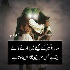 Shahadat Imam Hussain, Salam Ya Hussain, Islam Quran, Quran Urdu, Muharram Poetry, Imam Hassan, Karbala Photography, Religious Photos, Mola Ali