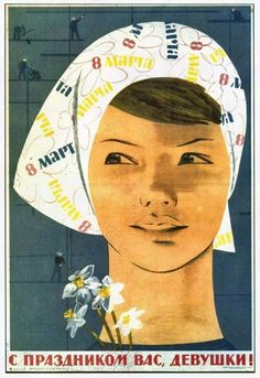 Soviet postcard, 8th of March, International Women's Day. Lovely!