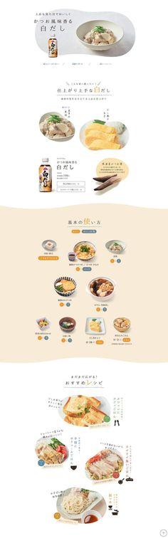 イオントップバリュ株式会社様の「白だし」のランディングページ(LP)シンプル系|食品 #LP #ランディングページ #ランペ #白だし Website Layout, Web Layout, Layout Design, Site Design, Best Web Design, App Design, Food Menu Design, Restaurant Menu Design, Web Inspiration