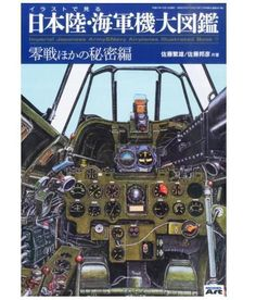 Imperial Army Navy Airplanes Illustrated Photo Book magazine Secret Zero Japan #ModelArtCompany