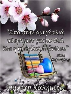 Good Morning Messages Friends, Greek Quotes, Emoji, Pictures, Happy, Decor, Photos, Decoration, The Emoji