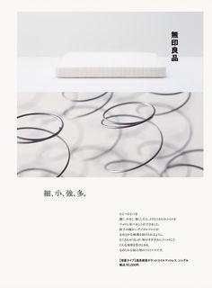 無印良品 |  細、小、強、多。 Web Design, Japan Design, Layout Design, Design Art, Flyer Design, Typography Layout, Vintage Typography, Simple Poster, Presentation Layout