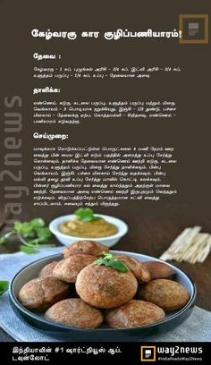 Recipes In Tamil, Indian Food Recipes, Ethnic Recipes, Cooking Tips, Cooking Recipes, Healthy Recipes, Yummy Treats, Yummy Food, Millet Recipes