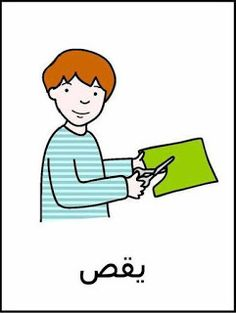 بطاقات الأفعال للأقسام الصغرى