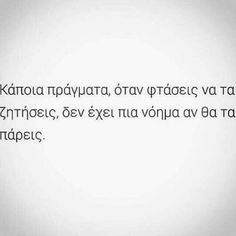 Κανένα απολύτως! ! ! ! ! ! Text Quotes, Words Quotes, Sayings, Smart Quotes, Clever Quotes, Saving Quotes, My Life Quotes, Proverbs Quotes, Greek Words