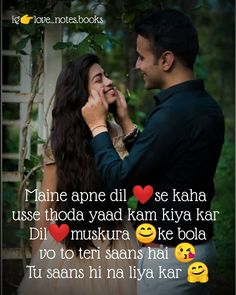 Sona♥ Romantic Quotes For Wife, Sexy Love Quotes, Muslim Love Quotes, Couples Quotes Love, Love Quotes In Hindi, Cute Couples Goals, Couple Quotes, Love Quotes For Him, Couple Goals
