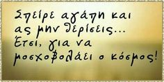 #greek_quotes #quotes #greekquotes #greek_post #ελληνικα #στιχακια #γκρικ #γρεεκ #edita Greek Quotes, Wise Quotes, Poetry Quotes, Words Quotes, Funny Quotes, Inspirational Quotes, Sayings, Explanation Quotes, Greek Words