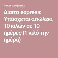 Δίαιτα express: Υπόσχεται απώλεια 10 κιλών σε 10 ημέρες (1 κιλό την ημέρα)