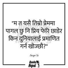 28 Best Nepali Images Quotations A Quotes Best Love Quotes