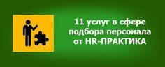 Подробнее об услугах HR-ПРАКТИКА  http://hr-praktika.ru/po-napravleniyam/podbor-personala/