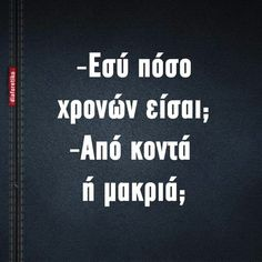 Funny Greek, Funny Phrases, Greek Quotes, Funny Pins, Funny Photos, Letter Board, Wise Words, Jokes, Inspirational Quotes