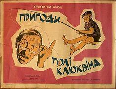 Soviet Ukrainian film poster