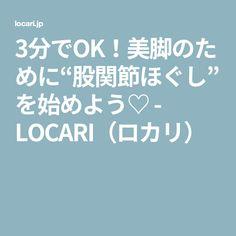 """3分でOK!美脚のために""""股関節ほぐし""""を始めよう♡ - LOCARI(ロカリ)"""