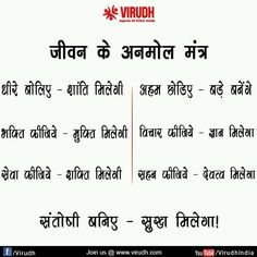 अधिक मात्रा मै शेयर करें ....you can also join us @ www.virudh.com