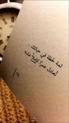 فعلا واكتشفتها بعد ٤٧ سنة Sweet Words, Love Words, Beautiful Words, Arabic Love Quotes, Romantic Love Quotes, Words Quotes, Life Quotes, Love Songs Lyrics, Magic Words