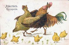 Светлая пасха открытки-42 Vintage Cards, Vintage Postcards, Vintage Images, Vintage Clip, Spring Images, Easter Traditions, Easter Art, Vintage Easter, Vintage Artwork