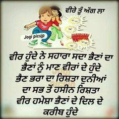 Hindi Quotes, Me Quotes, Qoutes, Brother Sister Quotes, Sis Loves, Punjabi Love Quotes, Good Thoughts, Song Lyrics, Puns