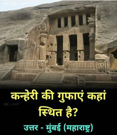 General Knowledge Quiz Questions, Gk Questions And Answers, General Knowledge Book, Gernal Knowledge, Knowledge Quotes, Vacation Places, Places To Travel, Places To Visit, Good Morning Flowers Gif