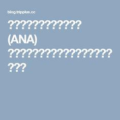 如何划算的用夥伴航空哩程 (ANA) 替付費的長榮航空經濟艙機票直升皇璽桂冠艙