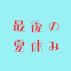 "sakuji-a-day:  ""最後の夏休み"" Monday: Ryo Kuwabara 2014.7.21"
