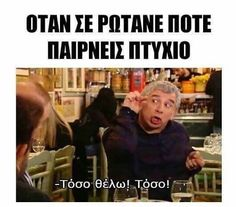 Funny Quotes, Funny Memes, Jokes, Old Memes, Greek Words, Funny Vid, Greek Quotes, Series Movies, Slogan