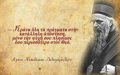 (ΚΤ) Life Guide, Orthodox Christianity, Greek Quotes, Faith In God, Christian Faith, Positive Thoughts, Book Quotes, Confessions, Wise Words